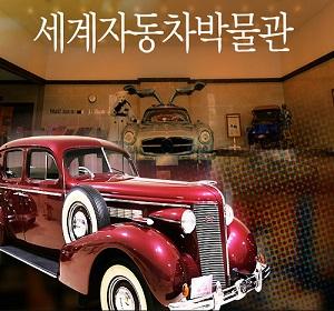 세계자동차박물관 상세보기