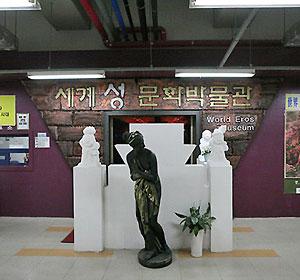 세계성문화박물관 상세보기